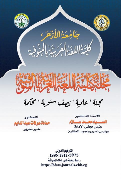 حولیة کلیة اللغة العربیة بالمنوفیة